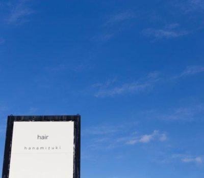 山口県 熊毛郡平生町・光市・柳井市の美容室・ヘアサロンです。ハナミズキ(hanamizuki)では着付けやヘアアレンジも行っております。