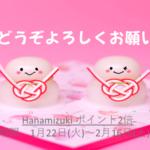 hanamizuki 2019‼
