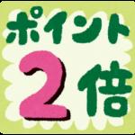ポイント2倍キャンペーン!!